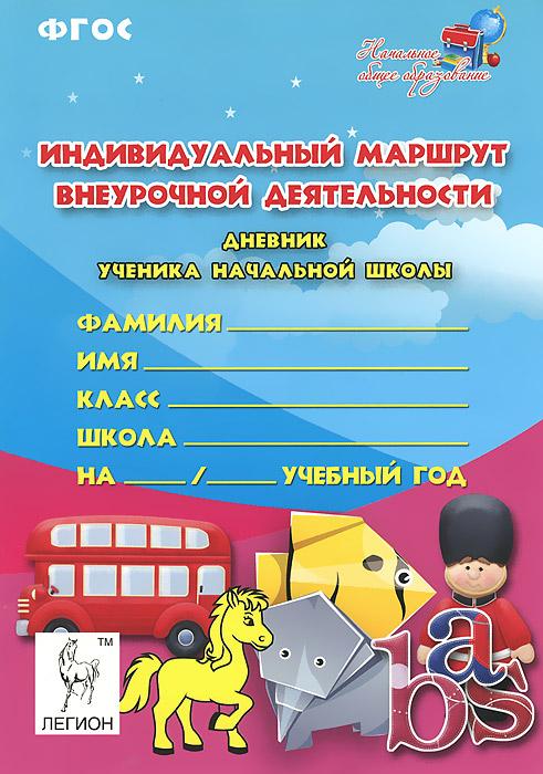 Индивидуальный маршрут внеурочной деятельности. Дневник ученика начальной школы отсутствует дневник ученика музыкальной школы