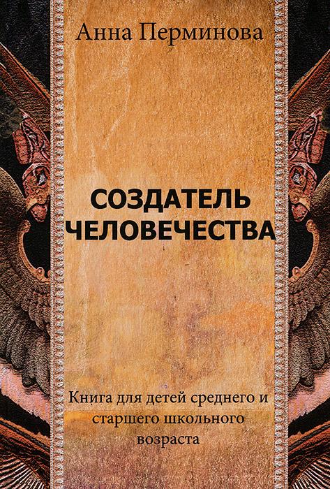 Анна Перминова Создатель человечества
