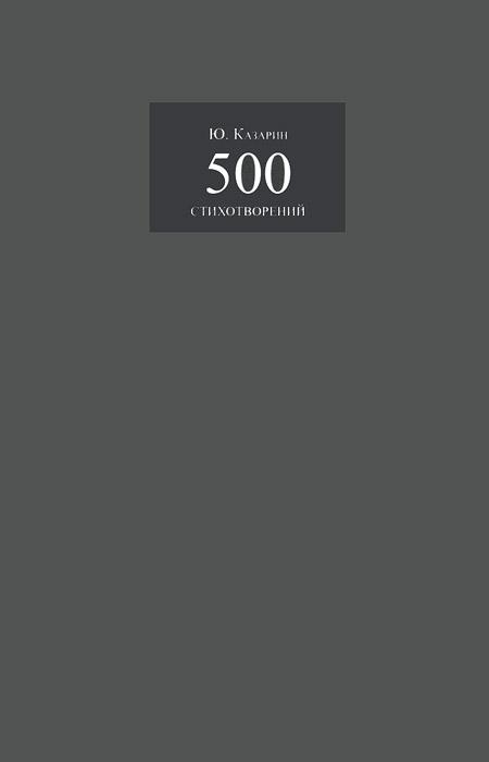 Ю. Казарин. 500 стихотворений. Ю. Казарин
