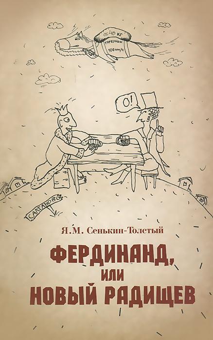Я. М. Сенькин-Толстый Фердинанд, или Новый Радищев я а пляйс политология в контексте переходной эпохи в россии