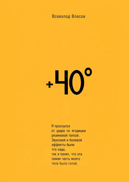 Всеволод Власов +40° всеволод сысоев всеволод сысоев избранное в 3 томах комплект