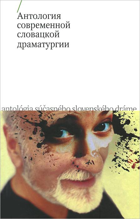 Антология современной словацкой драматургии жан клод грюмбер дрейфус и другие пьесы