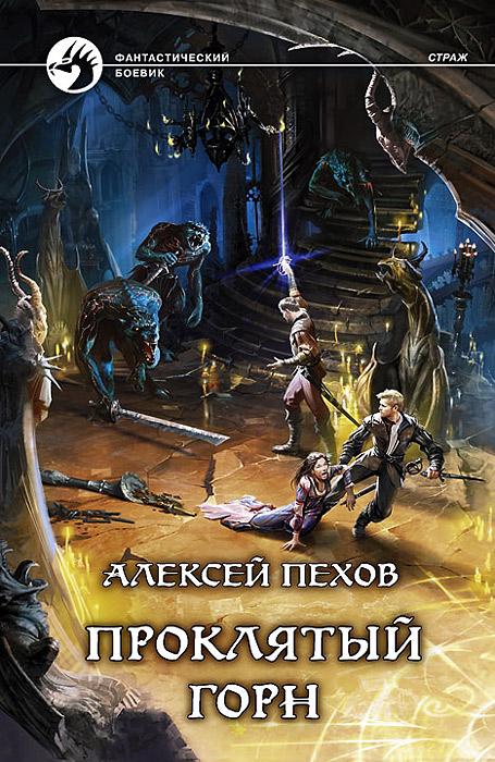 Алексей Пехов Проклятый горн алексей пехов искра и ветер
