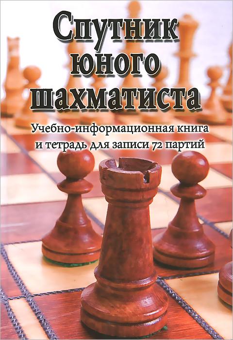 Спутник юного шахматиста. В. А. Пожарский