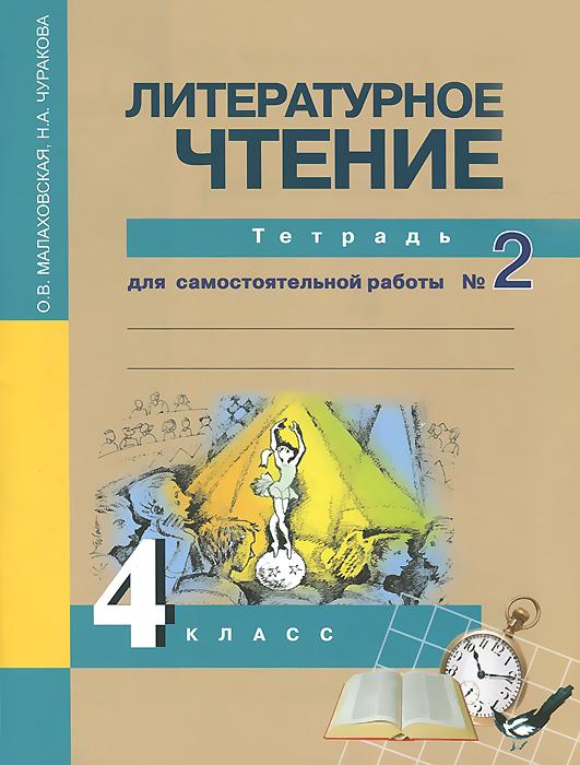 Купить Литературное чтение. 4 класс. Тетрадь для самостоятельной работы №2