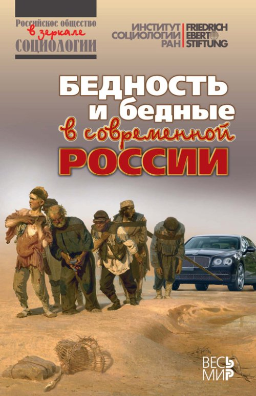 Скачать Бедность и бедные в современной России быстро