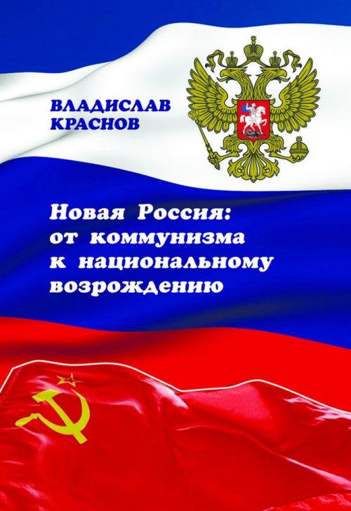 Владислав Краснов Новая Россия. От коммунизма к национальному возрождению