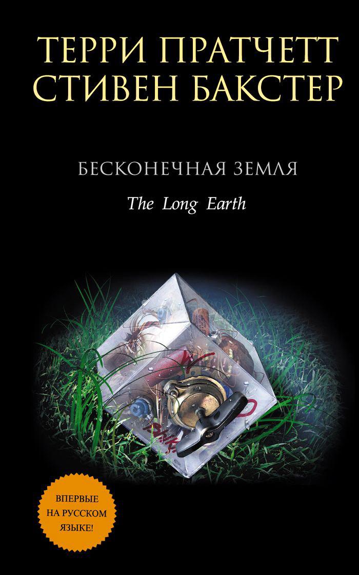 Терри Пратчетт, Стивен Бакстер Бесконечная Земля терри пратчетт наука плоского мира