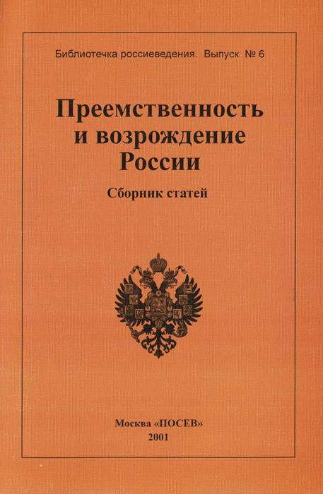 9785867933098 - Преемственность и возрождение России - Libro