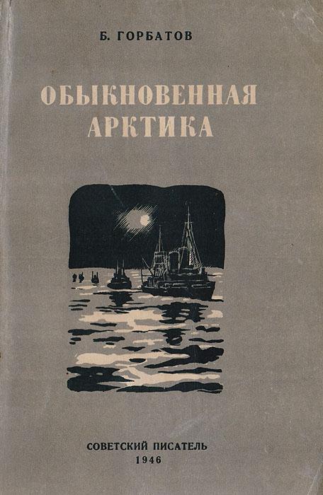 Обыкновенная Арктика термоконтейнер арктика 2000 30 л зеленый