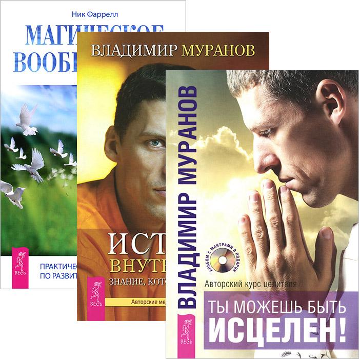 Владимир Муранов, Ник Фаррелл Ты можешь быть исцелен. Истина внутри нас. Магическое воображение (комплект из 3 книг + 2 CD) посудомоечная машина встраиваемая siemens sn678x50tr
