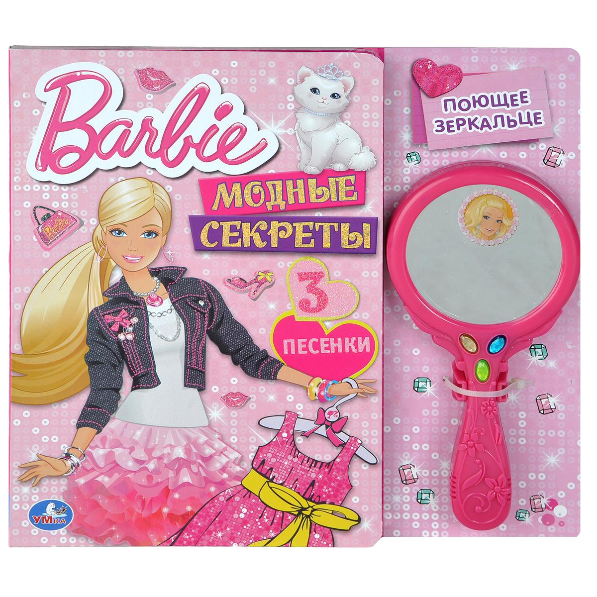 Кристина Хомякова Barbie. Модные секреты (+ игрушка) зеркальца win зеркальце рыбы