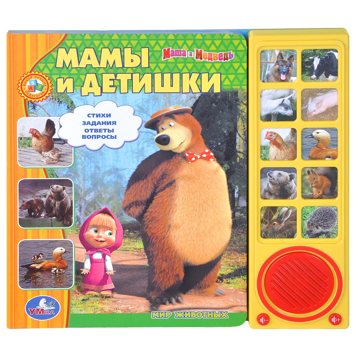 Юлия Шигарова Мамы и детишки. Книжка-игрушка юлия шигарова азбука животных блокнот с играми и заданиями