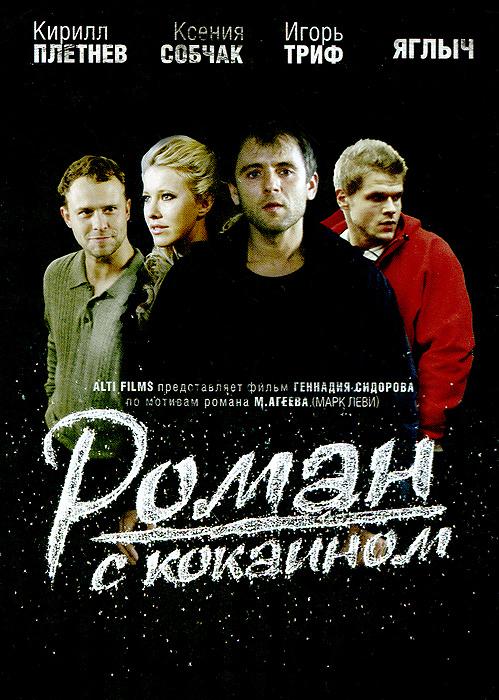 Роман с кокаином игорь владимирович липсиц