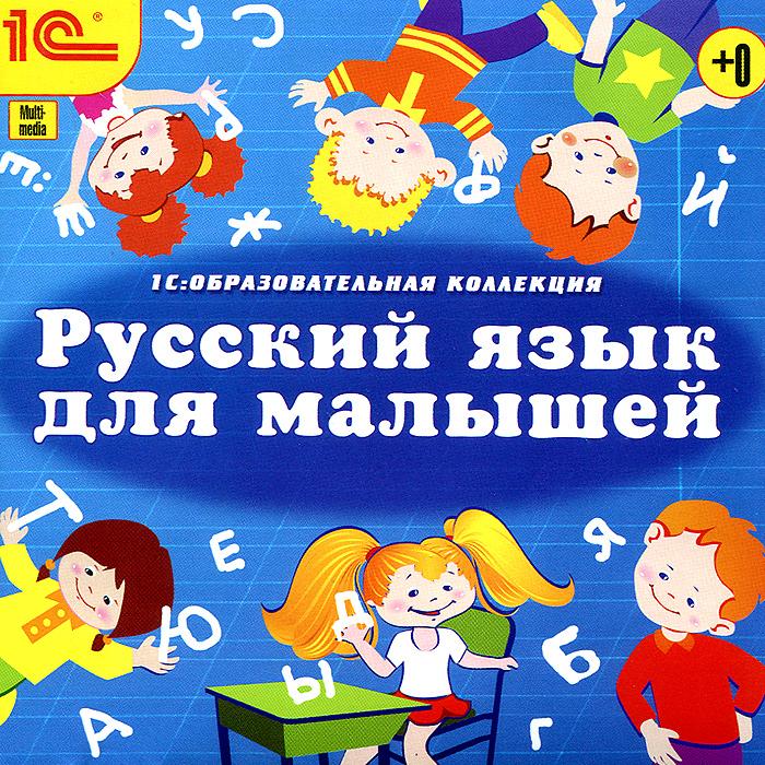 1С: Образовательная коллекция. Русский язык для малышей худи print bar марко поло