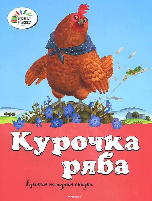 Курочка Ряба валерий кузьминов курочка ряба современное прочтение доброй детской сказки