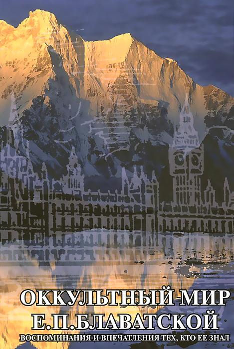 Оккультный мир Е. П. Блаватской е п блаватская религия мудрость