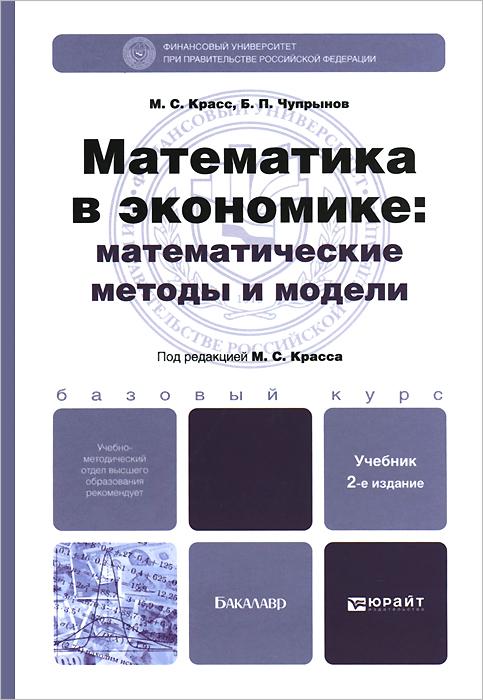 М. С. Красс, Б. П. Чупрынов Математика в экономике. Математические методы и модели. Учебник в п агальцов математические методы в программировании