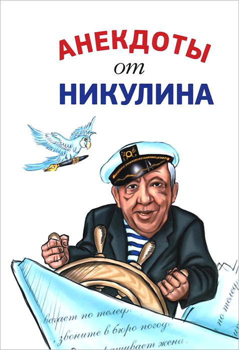 Юрий Никулин. Анекдоты от Никулина