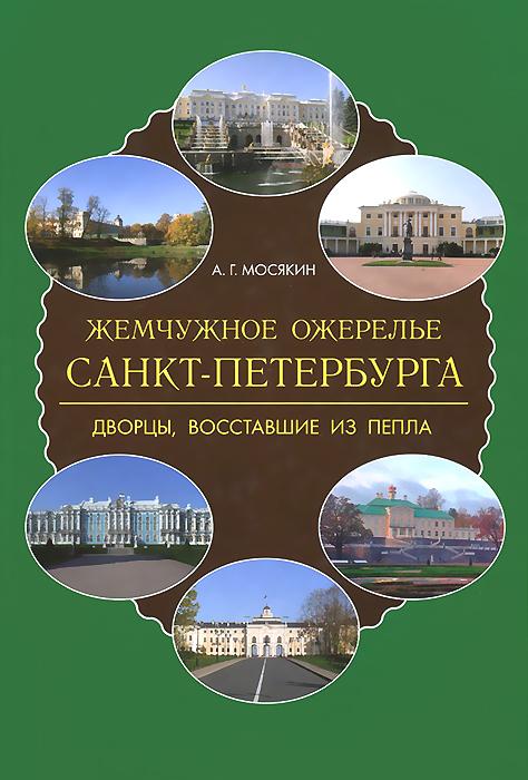 9785934374052 - А. Г. Мосякин: Жемчужное ожерелье Санкт-Петербурга. Дворцы, восставшие из пепла - Книга