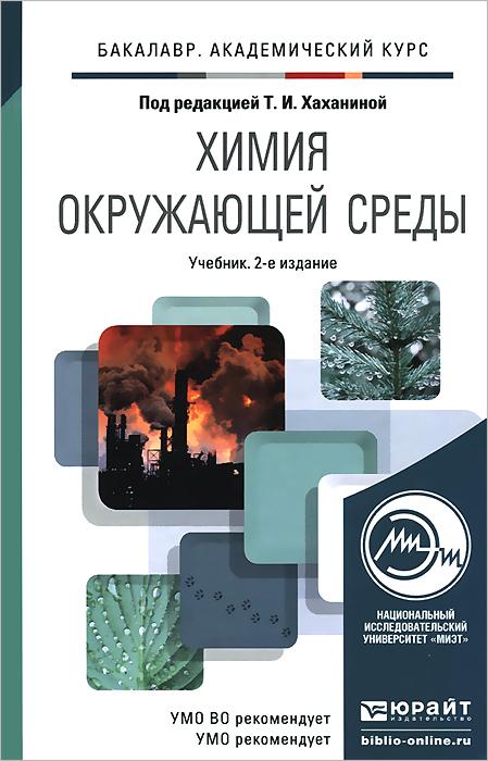 Химия окружающей среды. Учебник. Т. И. Хаханина, Н. Г. Никитина, Л. С. Суханова