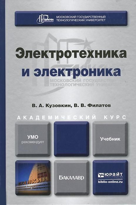 В. А. Кузовкин, В. В. Филатов Электротехника и электроника. Учебник а е гольдштейн физические основы получения информации учебник