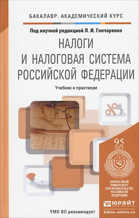Налоги и налоговая система Российской Федерации. Учебник и практикум