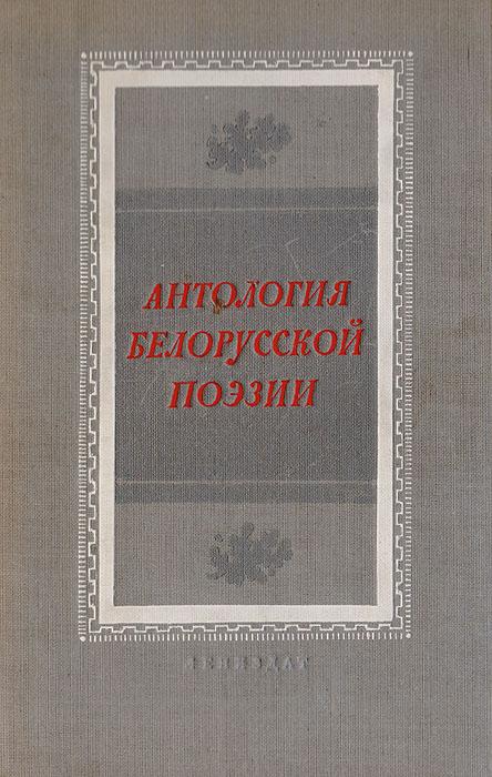 Антология Белорусской поэзии камерная антология голоса