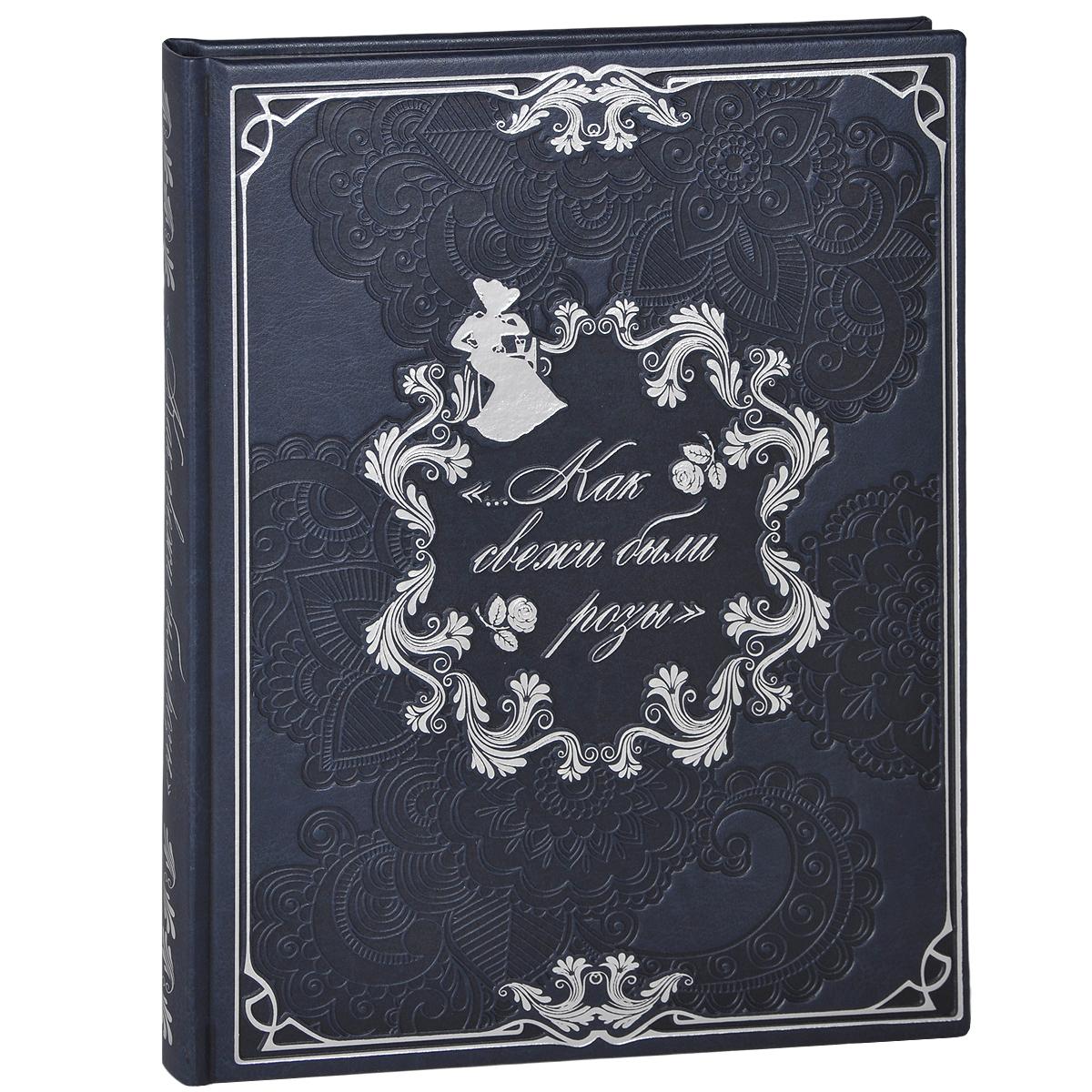 ...Как свежи были розы (подарочное издание) марина цветаева марина цветаева сочинения розовая юность подарочное издание