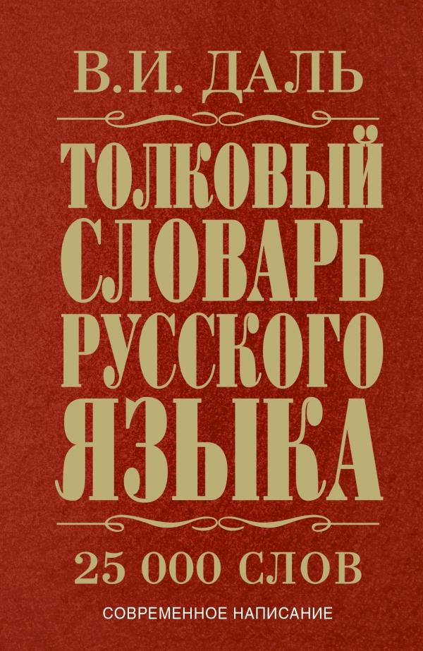 Даль В.И. Толковый словарь русского языка хьелль ола даль человек в витрине