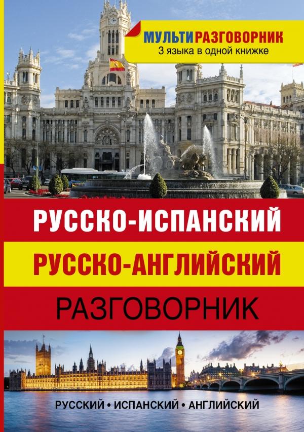 . Русско-испанский, русско-английский разговорник русско испанский разговорник для путешественников