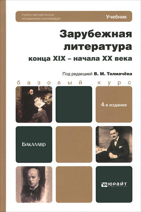 Зарубежная литература конца XIX - начала XX века. Учебник