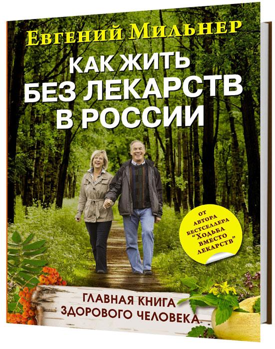 Евгений Мильнер Как жить без лекарств в России цена