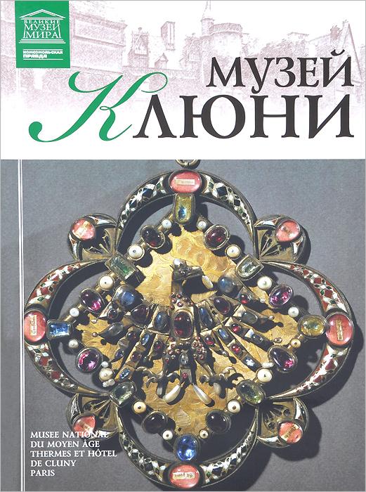 Т. Акимова Музей Клюни