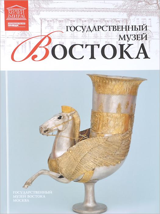 Государственный музей Востока книги эксмо кухни закавказья и средней азии