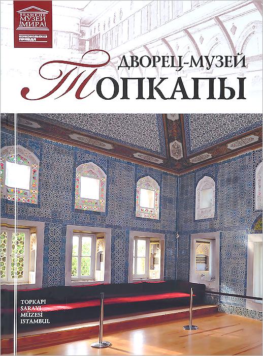 М. Ракитина, К. Курков Дворец-музей Топкапы церковь иоанна предтечи в ярославле