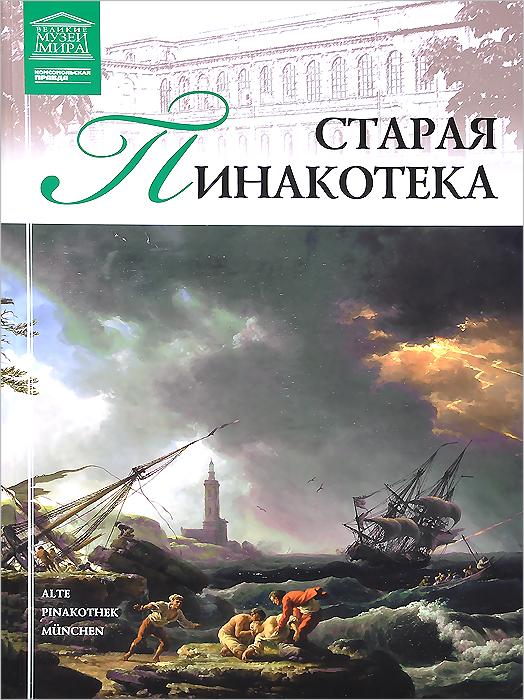 И. Кравченко Старая Пинакотека