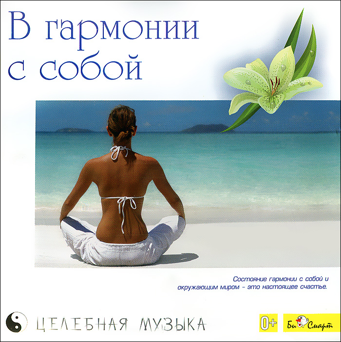 Zakazat.ru: В гармонии с собой