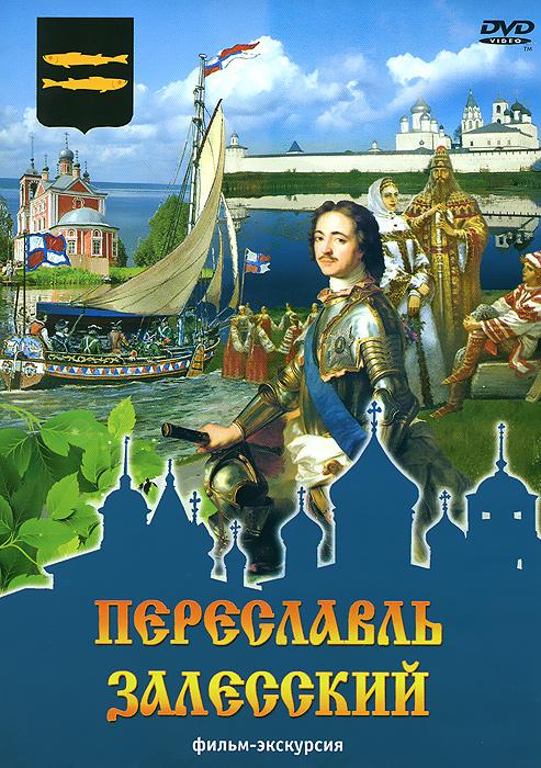Переславль-Залесский - в самом названии города уже чудится сказка, и купола его храмов, отражённые в древнем Плещеевом озере, встают навстречу из-за леса, подобно столице сказочного берендеева царства. Город - одно из чудес России.     Считается, что основал Переславль-Залесский владимиро-суздальский князь Юрий Долгорукий в 1152 году. Однако издревле на этих землях жило финно-угорское племя меря. При археологических раскопках на берегах озера были обнаружены стоянки древнего человека, относящиеся к VI тысячелетию до нашей эры. Городок Клещин, известен с IX века и упоминается уже в первой русской летописи -