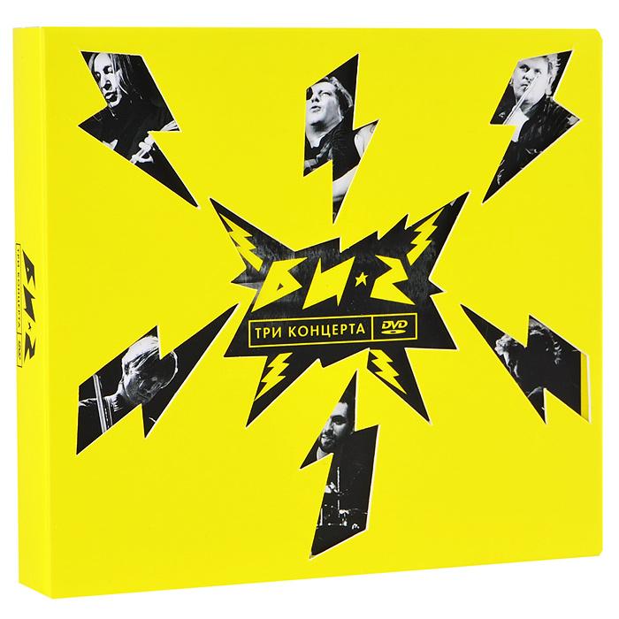Би-2: Три концерта (3 DVD) чиполлино заколдованный мальчик сборник мультфильмов 3 dvd полная реставрация звука и изображения