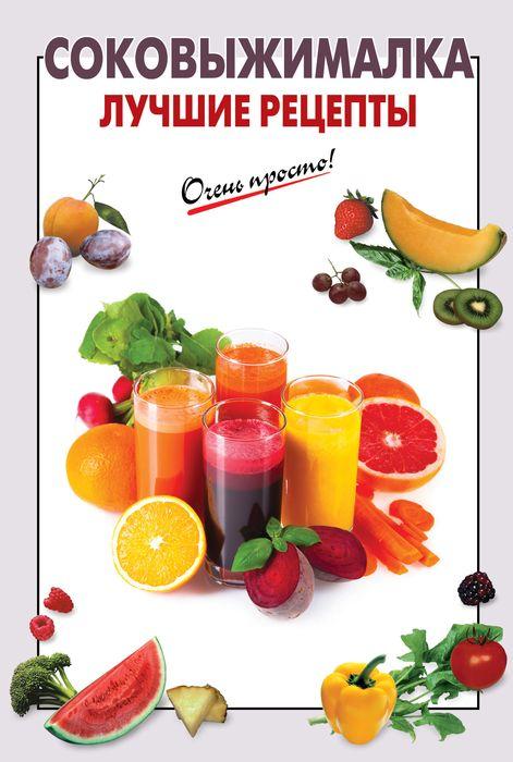 Соковыжималка. Лучшие рецепты свежие плоды овощи и фруктовые соки