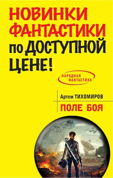 Артем Тихомиров Поле боя
