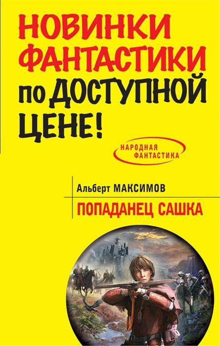 Альберт Максимов Попаданец Сашка