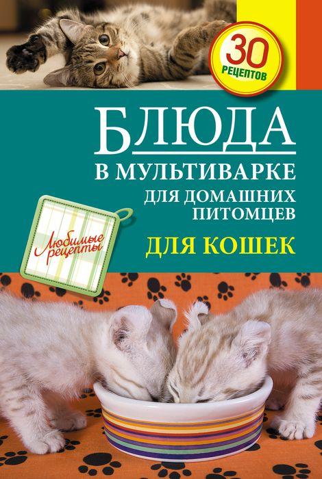 С. Иванова Блюда в мультиварке для домашних питомцев. Для кошек