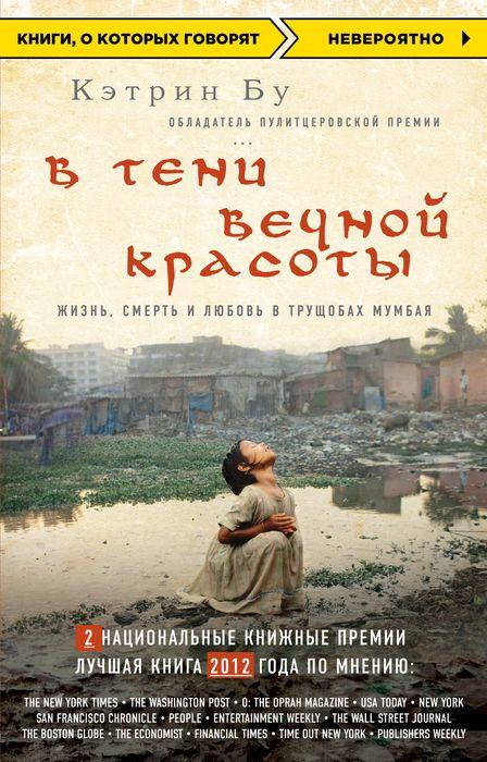 Кэтрин Бу В тени вечной красоты. Жизнь, смерть и любовь в трущобах Мумбая мусорщик