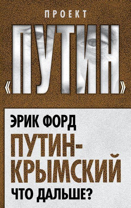 Эрик Форд Путин-Крымский. Что дальше? легенды крыма натуральный крымский травяной чай ялта 40 гр легенды крыма