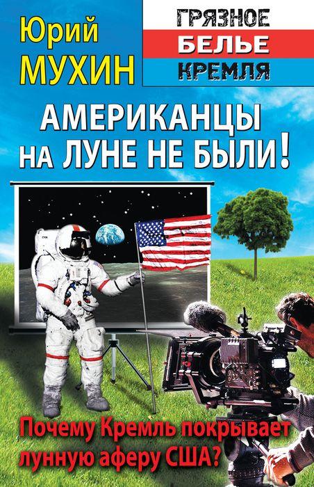 Юрий Мухин Американцы на Луне не были!