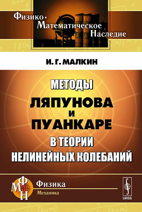 Методы Ляпунова и Пуанкаре в теории нелинейных колебаний. И. Г. Малкин