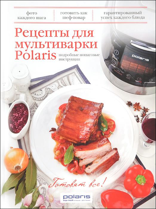 Рецепты для мультиварки Polaris мультиварка мастер шеф редмонд