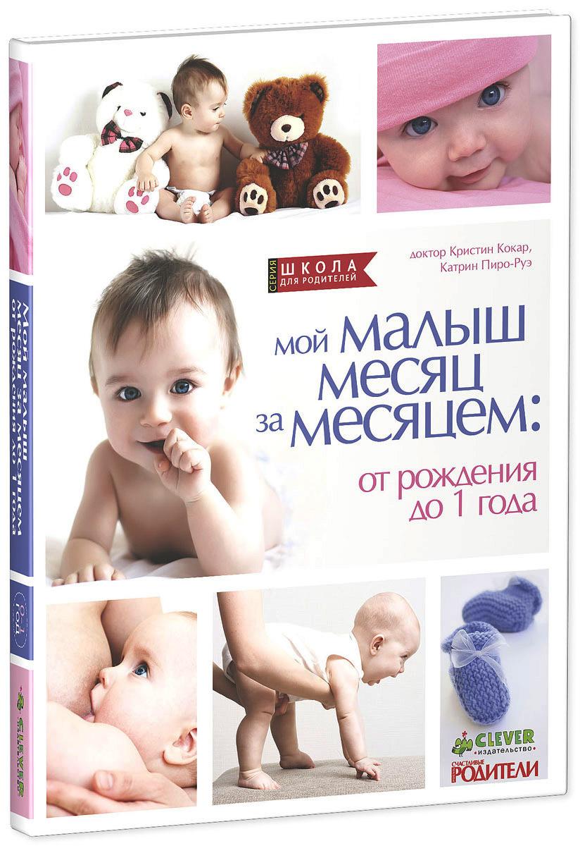 Кристин Кокар, Катрин Пиро-Руэ Мой малыш месяц за месяцем. От рождения до 1 года pipo p4 в воронеже